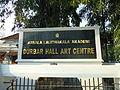 Kerala Lalithakala Academi Durbar Hall Ground Board.JPG