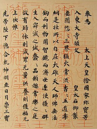 Shōsōin - Dedicatory records of Tōdai-ji temple, 756