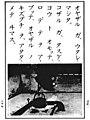 Kokozaru text 1934.jpg