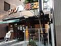 Komeda's Coffee Sakae Teppocho (2017-09-30) 1.jpg
