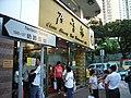 Kowloon 37 Nelson Street.jpg
