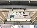 Kumamoto Station Sign (Hohi Main Line) 2.jpg