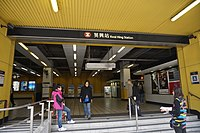 Kwai Hing Station 2014 03 part6.JPG