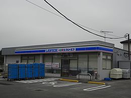 LAWSON Three-F Iruma Shinko.jpg