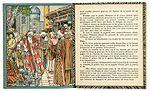 Le tapis volant (Bilibin) 03 - page.jpg
