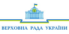 Description de l'image  Logo of the Verkhovna Rada of Ukraine.png.