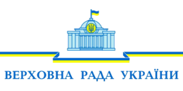 Logo of the Verkhovna Rada of Ukraine.png