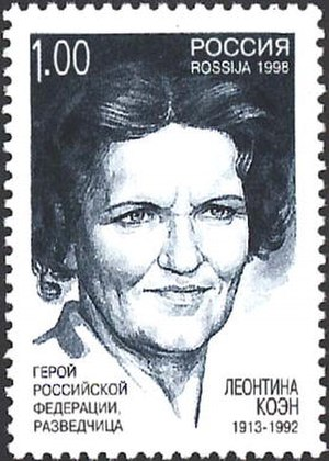 Morris Cohen (spy) - Lona Cohen on Russian stamp
