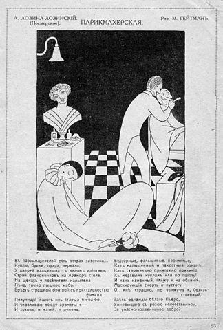 А. Лозина-Лозинский. «Парикмахерская». Рисунок М. Гейтман. 1916. Страница из журнала.