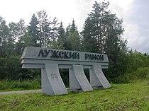 Luzhsky rayon 31-07-2004.jpg