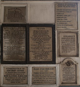 Magen David Synagogue (Kolkata) - Magen David memorial plaques