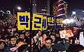 Mass protest in Cheonggye Plaza 03.jpg