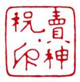 Megamihōri-no-in (売神祝印) seal imprint.png
