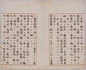 Meiji Kenpo02