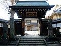 Mejiro fudo konjyoin temple takada toshima tokyo.JPG