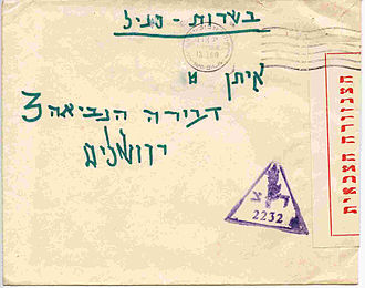 Israeli Military Censor - 1968 censored letter from an Israeli soldier. The triangular frank depicts Israel Defense Forces logo (Sword wrapped by an olive branch) and denotes sender's military unit postal identification. Red inscription on sticker at right denotes the letter was inspected by the Israeli Military Censor.
