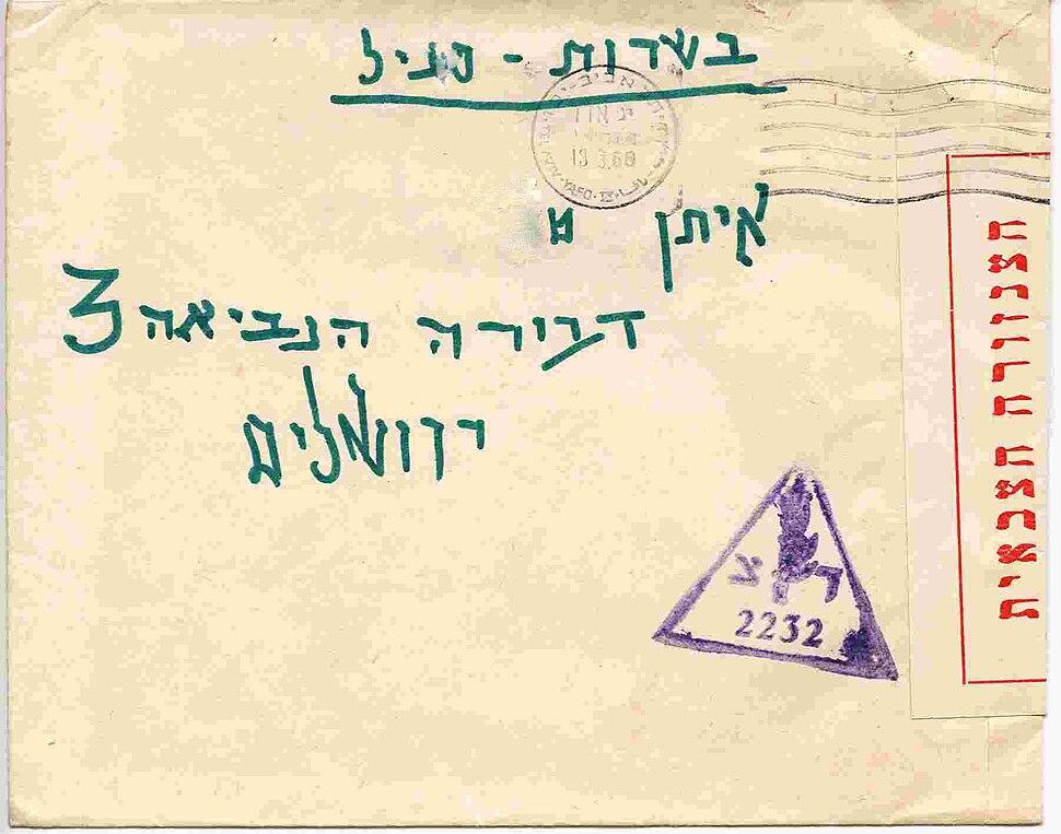 MilitaryMailIsrael