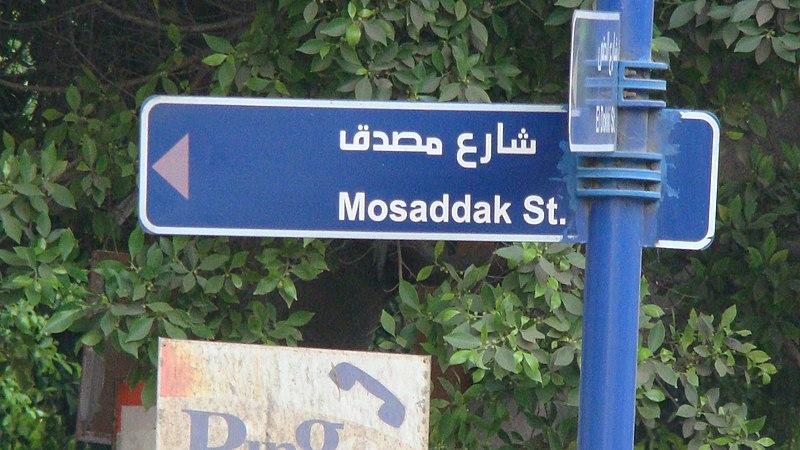 File:MosadeghCairo.jpg