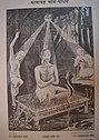 Motilal Nehru, Gandhi, and Jawaharlal Nehru depicted as traditional Hindu ascetics.jpg