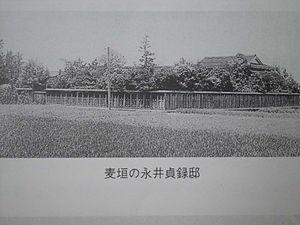 Nagai House.JPG