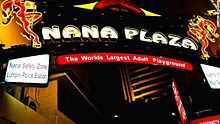 Nana Plaza Entrance 2015