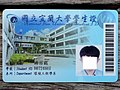 National Ilan University student ID card face 20181216.jpg