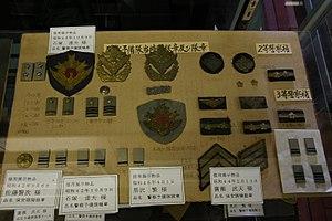 自衛隊 章 陸上 階級 制服・記章・組織の紹介