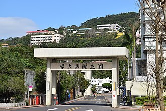 National Yang-Ming University - National Yang-Ming University main entrance