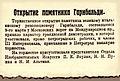 Newspaper.1919.Opening of the monument Garibaldi.jpg