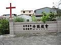 Niumian Church, Presbyterian Church in Taiwan 20070807c.jpg