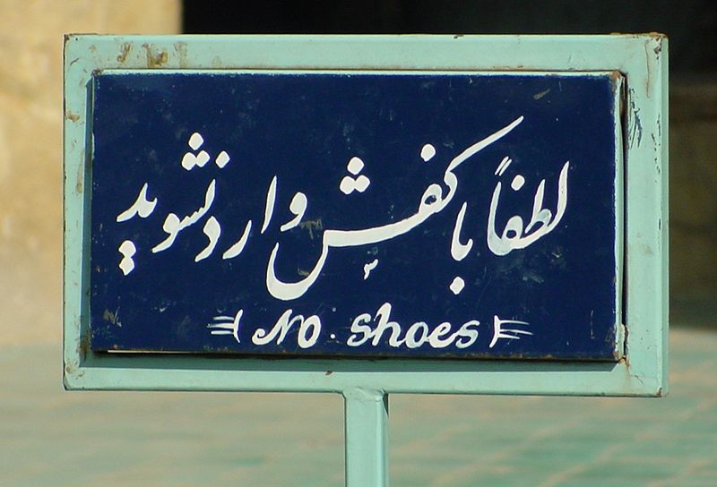File:No Shoes Sign in Farsi.JPG