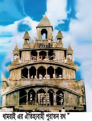 Dhamrai Rathayatra - Old Dhamrai Roth