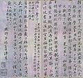 Penmanship of Lin Zexu 17.jpg