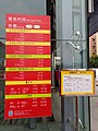 """Permission about the service time for Xilang Station have changed into """"西塱"""" (on a piece of plastic paper beside the Exit J, Xilang Station on Dec. 24th., 2018).jpg"""
