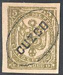 Peru Cuzco 1883 Sc8N12.jpg