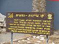 PikiWiki Israel 32873 Ayanot School.JPG