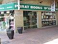 PikiWiki Israel 9380 porat bookshop in ramat gan.jpg