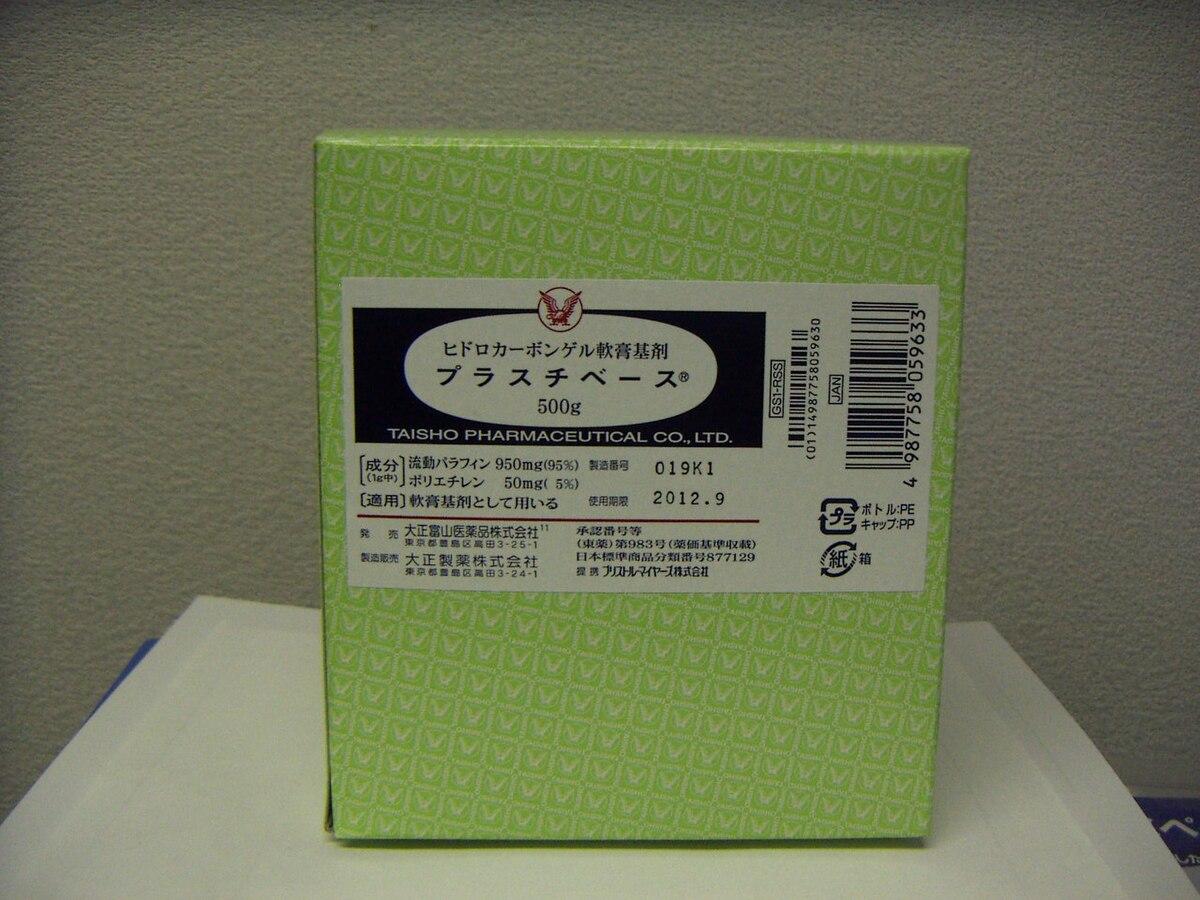 薬価 アズノール 軟膏