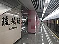 Platform of Line 7 in Liulichang Station02.jpg
