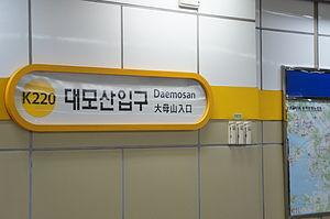 Daemosan Station - Image: Q46196 Daemosan 01