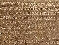 Ram Khamhaeng Inscription (detail).jpg