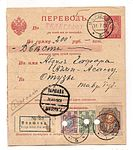 Rissian Empire postal order with punch cancelled stamps.jpg