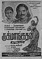 Rukmangathan Tamil Film.jpg