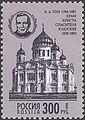 Rus Stamp-1994-Ton KA.jpg