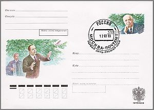 Vadim Kozin - Russia, 2003. EWCS №122. 100th anniversary of the birth Vadim Kozin, singer. Postmark the first day of issue 12.03.2003 Moscow, Central Post Office.