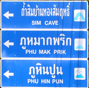 Road signs in Thailand - A directional signboard