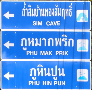 Road signs in Thailand
