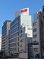 S & B foods headquarters, at Nihonbashi-Kabutocho, Chuo, Tokyo (2019-01-02) 05.jpg