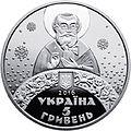 Saint Nicholas Day a coin.jpg