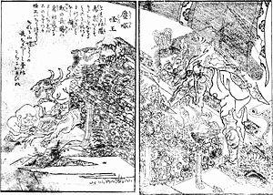 Gazu Hyakki Tsurezure Bukuro - Image: Sekien Chirizuka Kaio
